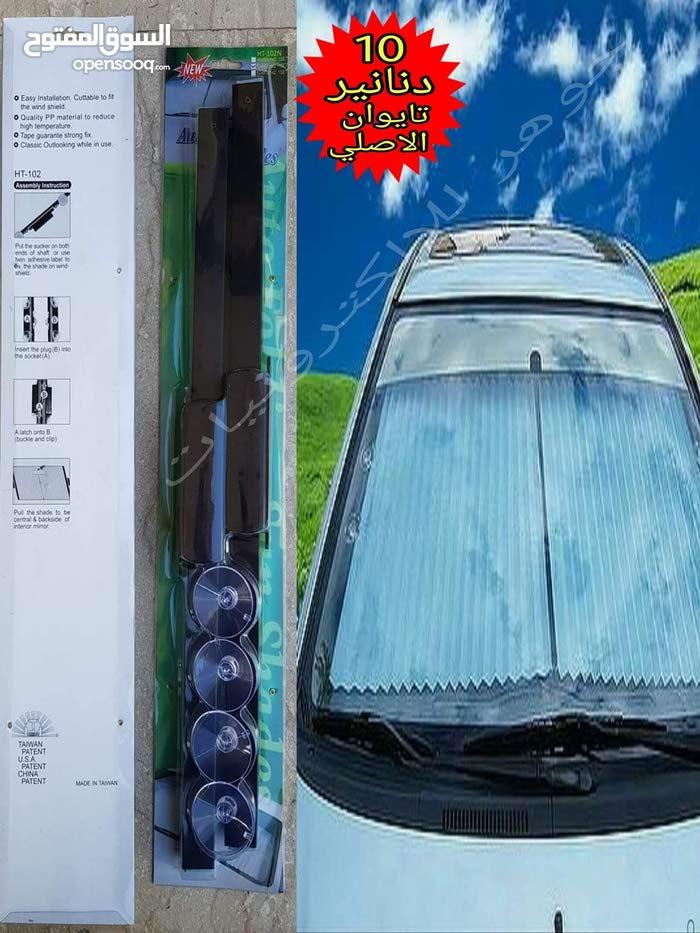 شمسية سيارة أصلية فقط 10 دنانير صناعة تايوان