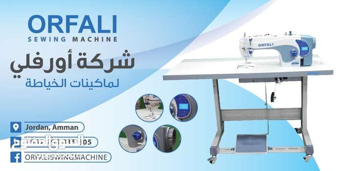 ماكينة درزة كمبيوتر ORFALI