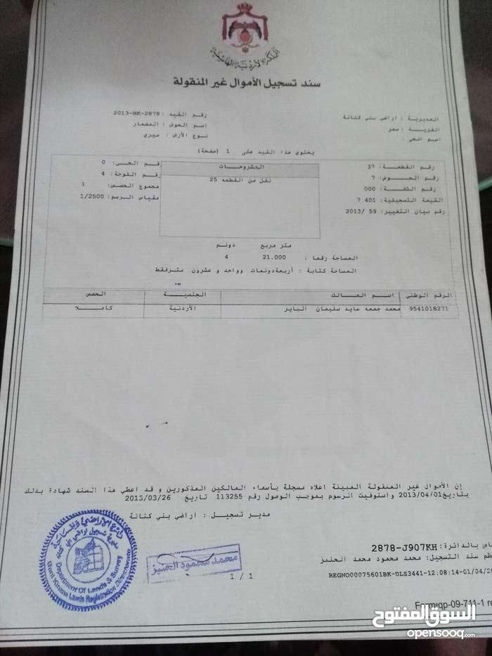 قطعتين ارض زراعيات للبيع في منطقة اربد /لواء بني كنانه كل قوشان قطعه لحال