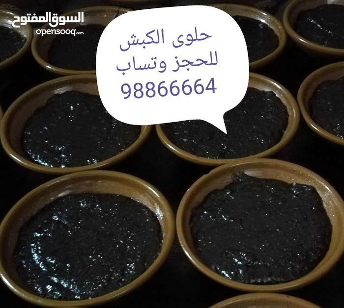 حلوى الكبش العمانيه