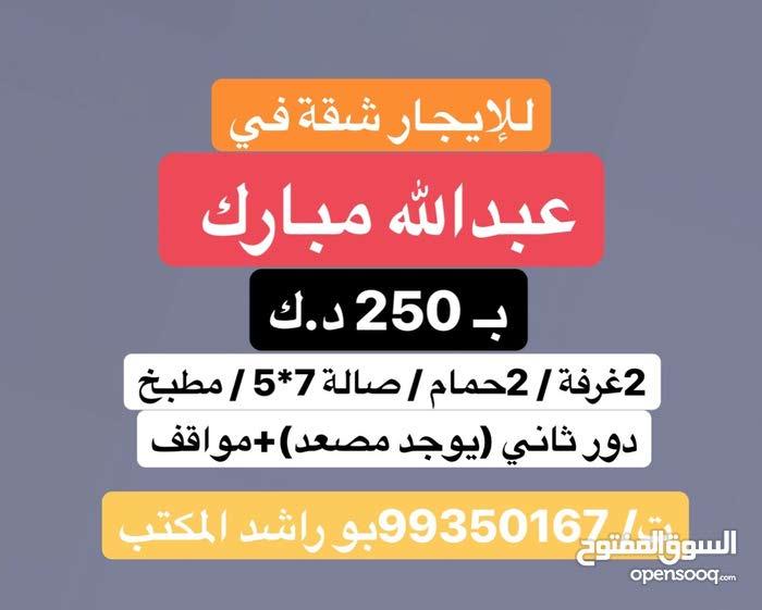 للإيجار شقة عبدالله مبارك 250 دينار