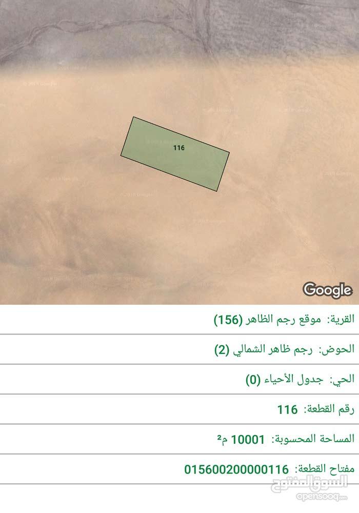 أرض للبيع في رجم الظاهر جنوب عمان 10 دونم