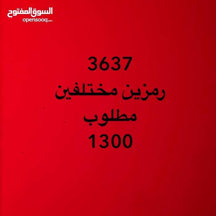 للييع رقم رباعي 3637 رمزين مختلفين