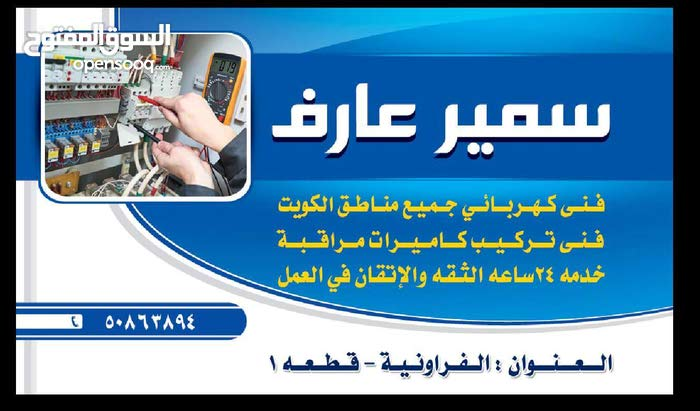 كهربائي منازل وفيلا جميع مناطق الكويت خدمه 24ساعه
