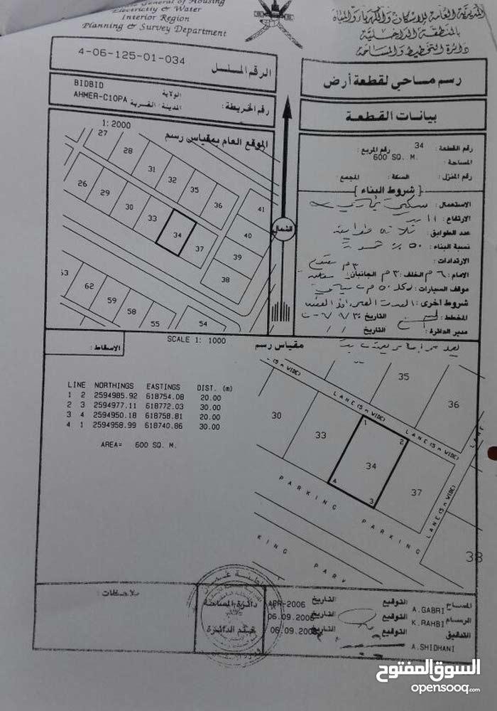للبيع أرض سكني تجاري مساحه 600 متر