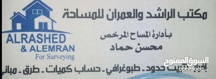 مكتب مساح مرخص عمان الراشد شارع الحرية