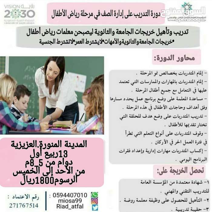 دورة رياض اطفال