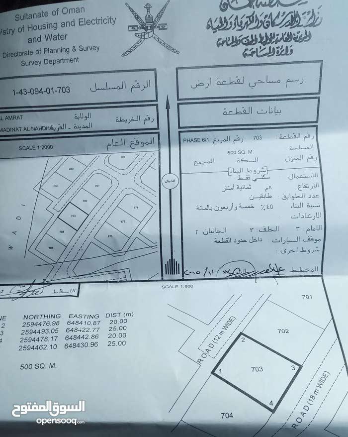 بيع أرض بموقع جيد في مدينة النهضة