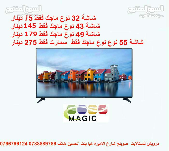 Others 50 inch screen for sale