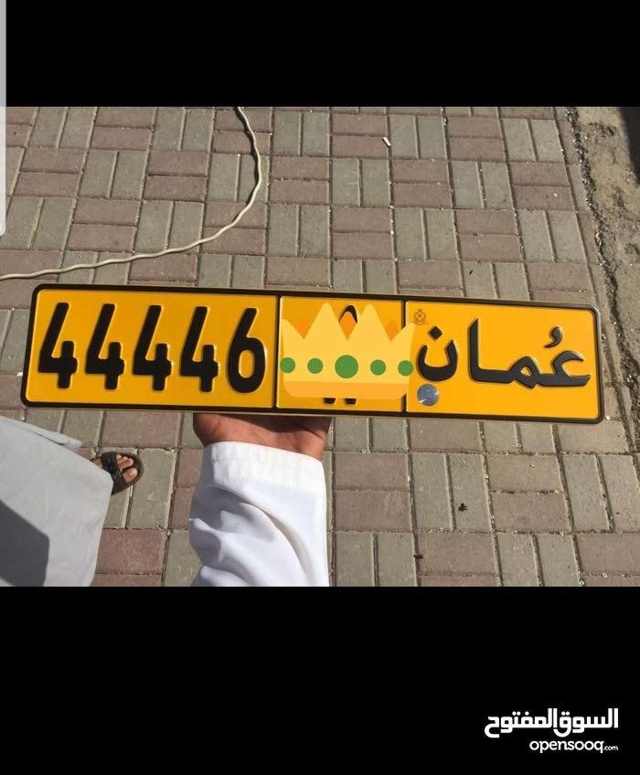 رقم : 44446 رمز واحد *و*