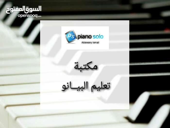 مكتبة تعليم البيانو