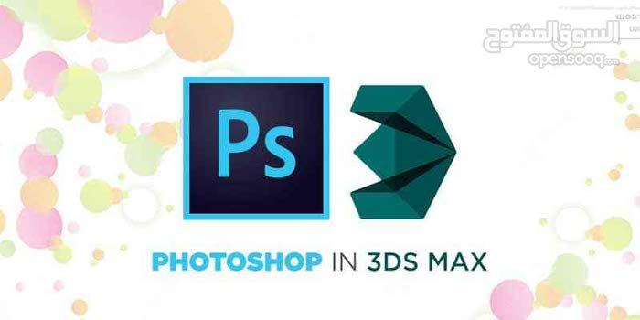 مدرس خبير ببرامج التصميم photoshop & 3DsMax