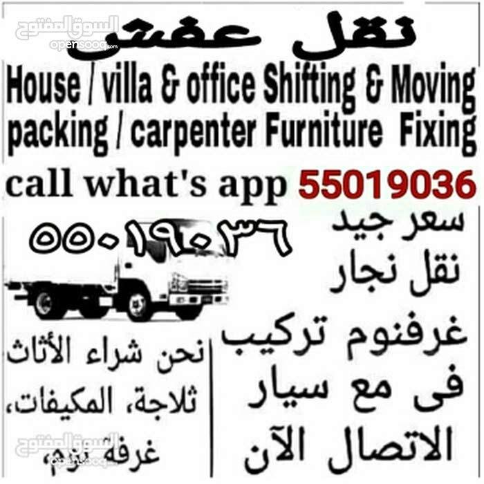 Doha Moving / Shifting Service. Call: 55019036