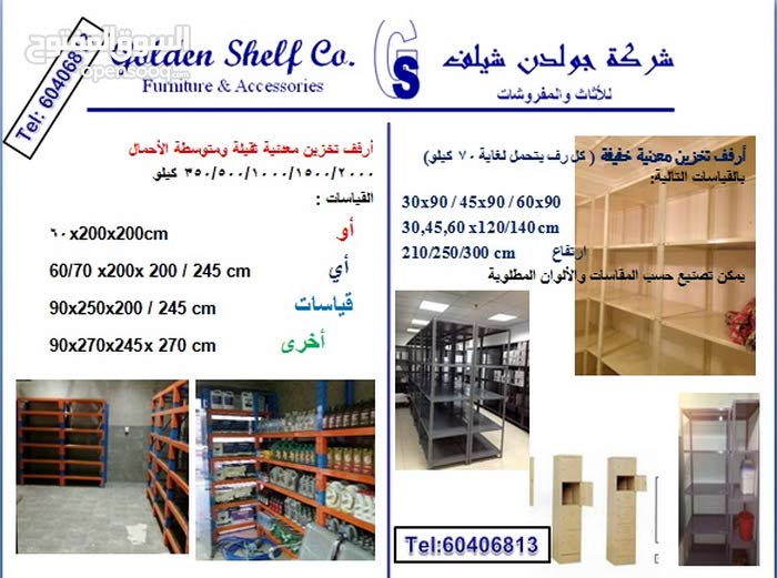 Available for sale in Al Ahmadi - New Shelves