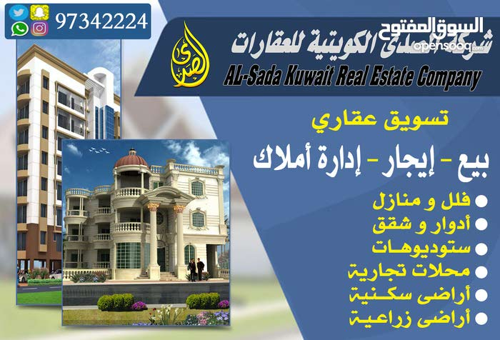 apartment in Hawally Mishrif for rent