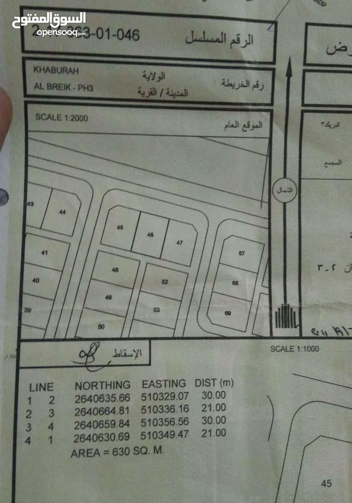 ارض ف  ولاية الخابوره...ف البريك ع الشارع خط اول للبيع...مطلوب 8 الاف قابل
