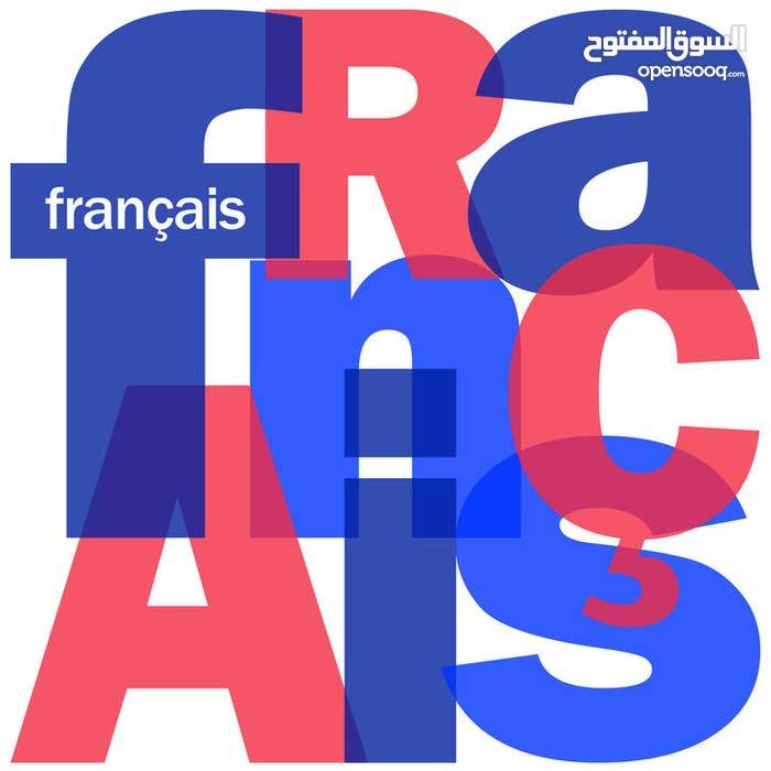 تدريس اللغة الفرنسية لطلاب المدارس