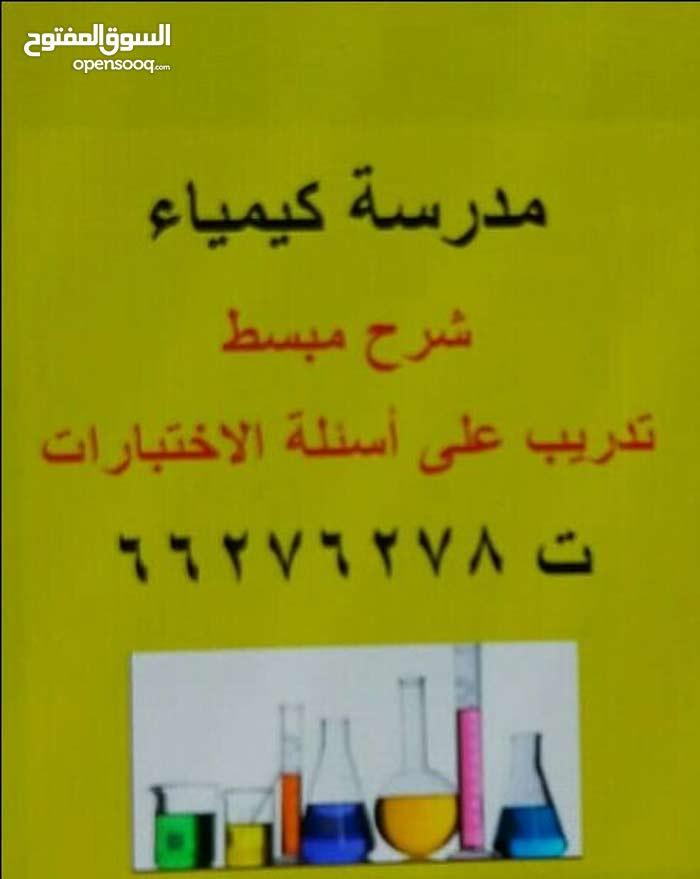مدرسة كيمياء خبرة بمنهج الكويت