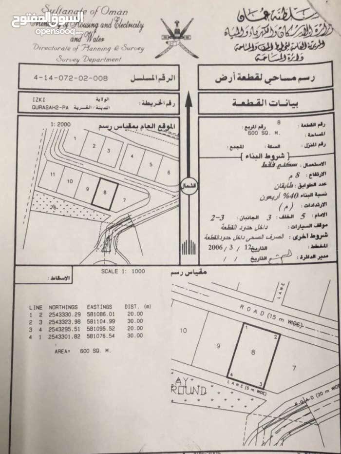 أرض سكنية للبيع إزكي (قريصا) موقع ممتاز
