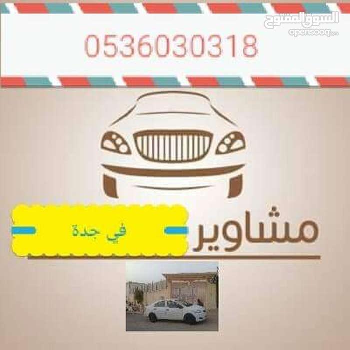 توصيل مشاوير في مدينة جدة ومكة 0536030318