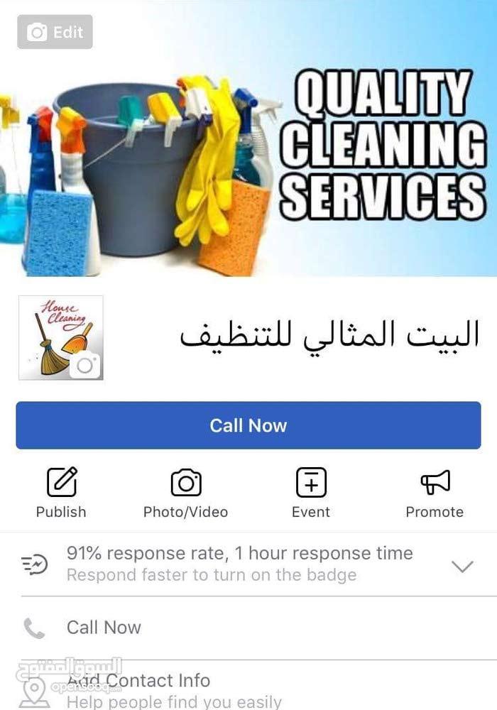 البيت المثالي للتنظيف المنازل شقق