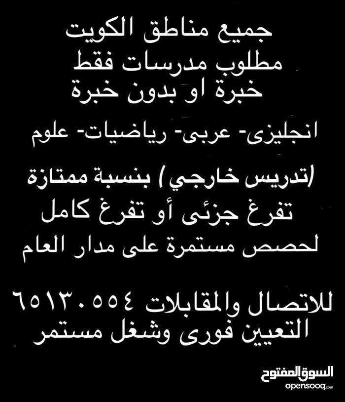 مطلوب مدرسات فقط من الكويت