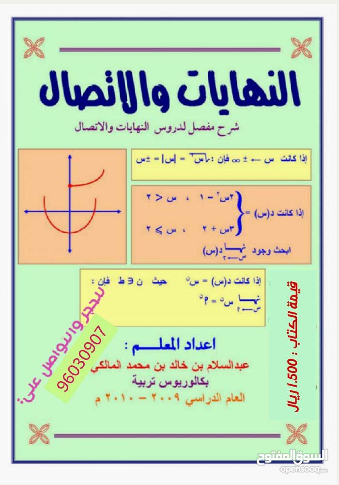 كتاب النهايات والاتصال للصف 12 للرياضيات البحتة