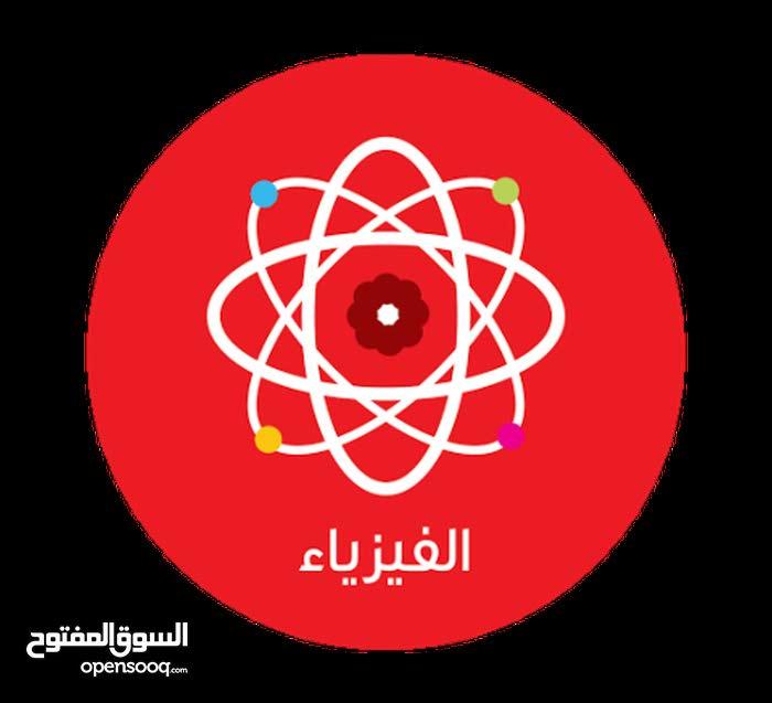 مدرسه فيزياء ثانوي