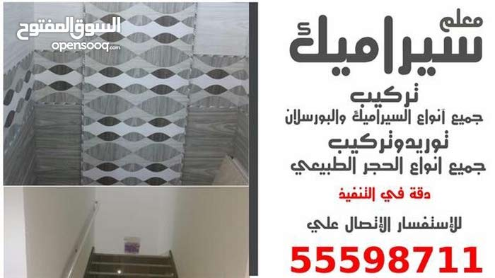 55598711 معلم سيراميك