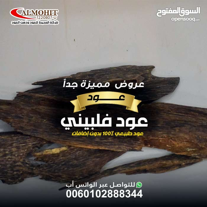 عود فلبيني نااادر Perfumes Incense Oud Perfumes New Al Ahmadi Fahad Al Ahmed 143331938 Opensooq