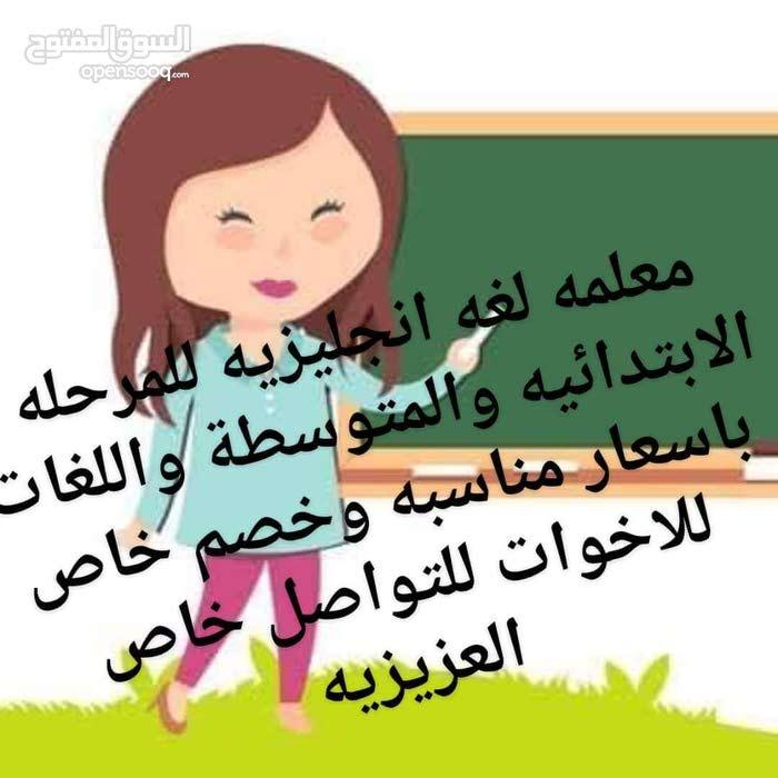 معلمه لغه انجليزيه خبره 0562825062