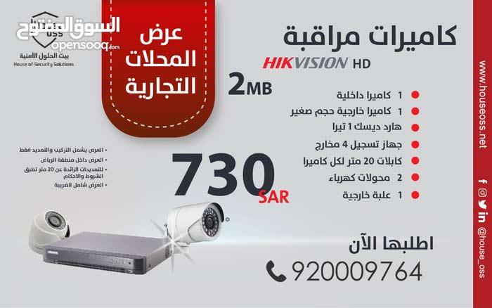 عروض كاميرات المراقبة للمحلات التجارية باسعار منافسه