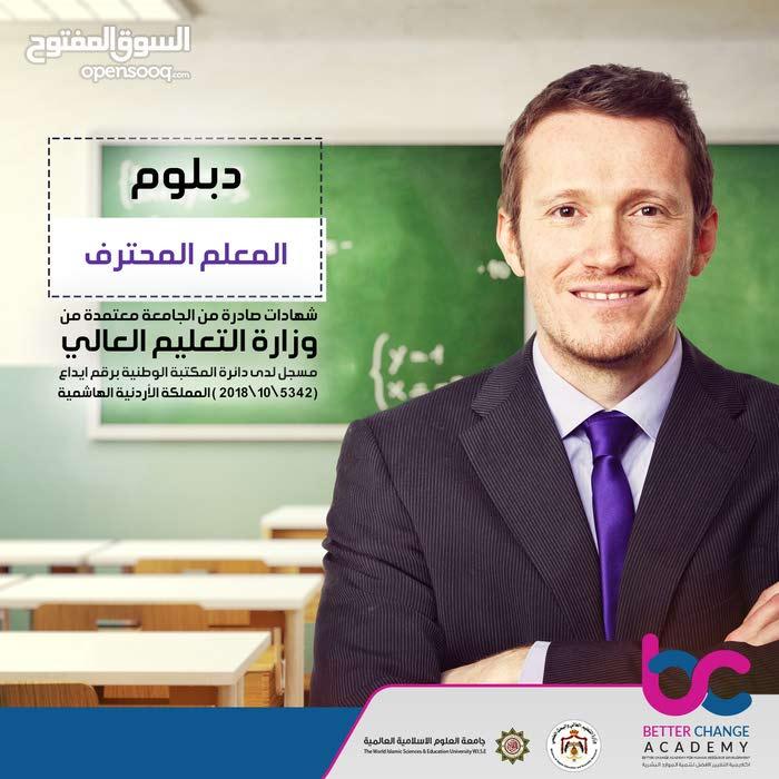 دورات وبرامج تدريبيه و بشهادات صادره من الجامعه و معتمده لدى التعليم العالي