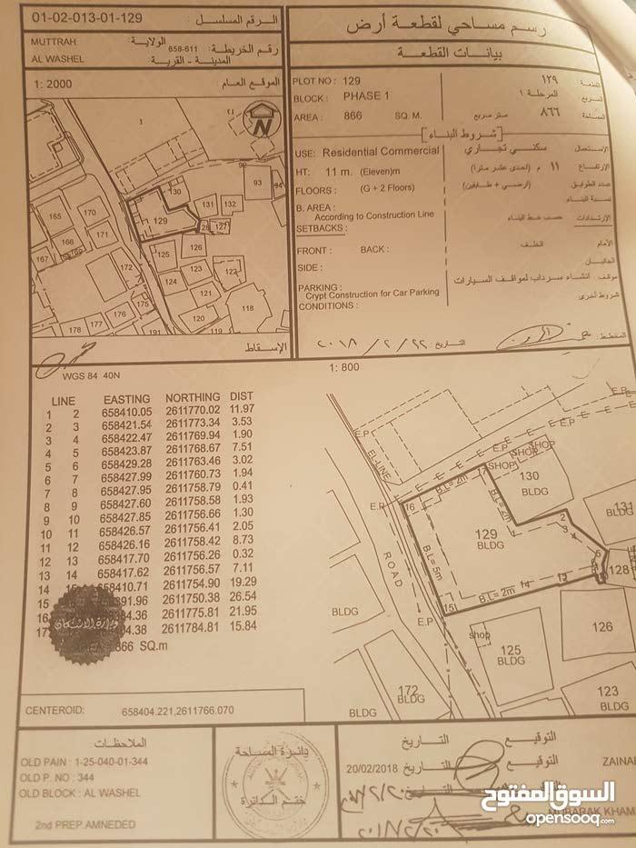 ارض سكني تجاري 866م في مطرح
