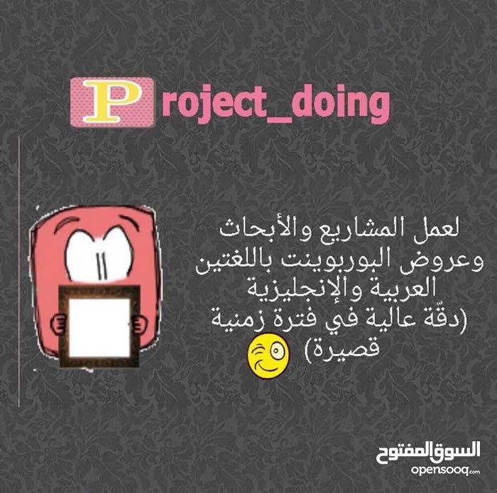 تجهيز التقارير ومشاريع