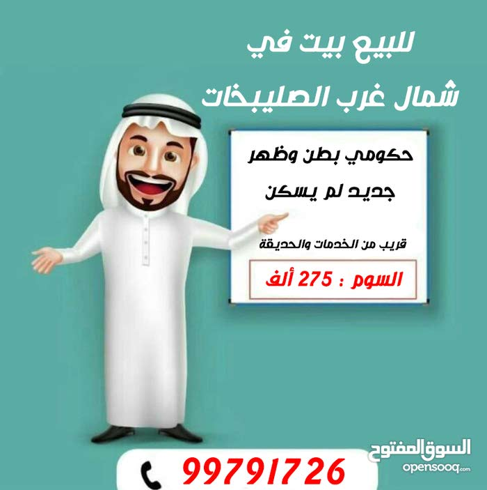 Sulaibikhat neighborhood Kuwait City city - 400 sqm house for sale