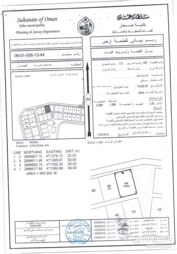 أرض للبيع في صحار