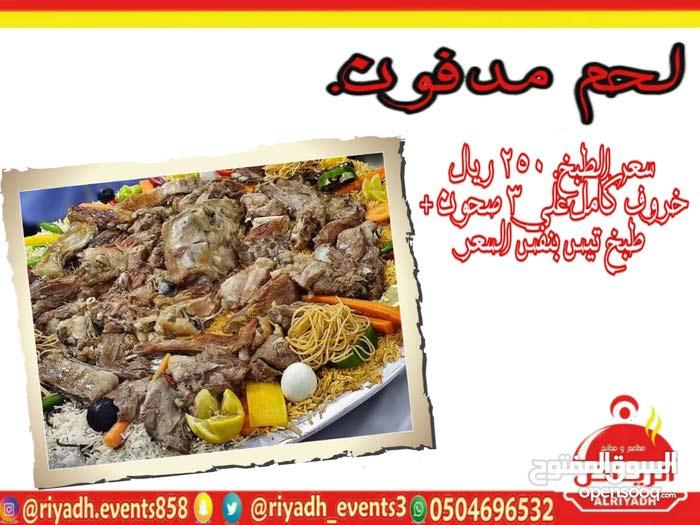 طبخات متنوعة اكلات شعبية وتنسيق حفلات خارجية
