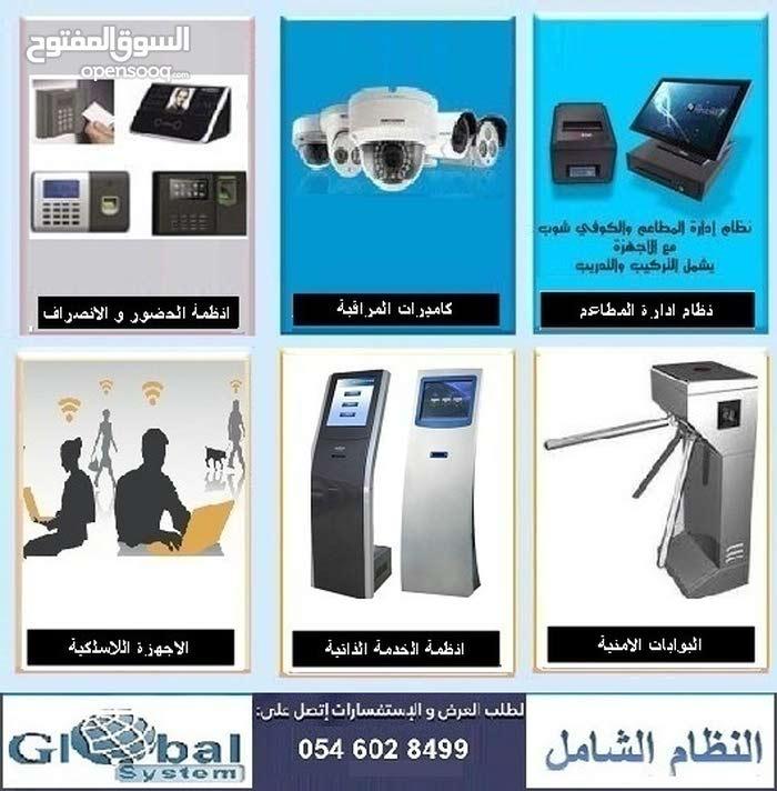 احدث كاميرات المراقبة و انظمة البصمة و البوابات الالكترونية و اجهزة الخدمة الذاتية عروض خاصة