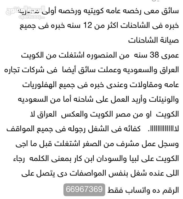 الى اصحاب السيارات اللى شغالين دولى على الكويت