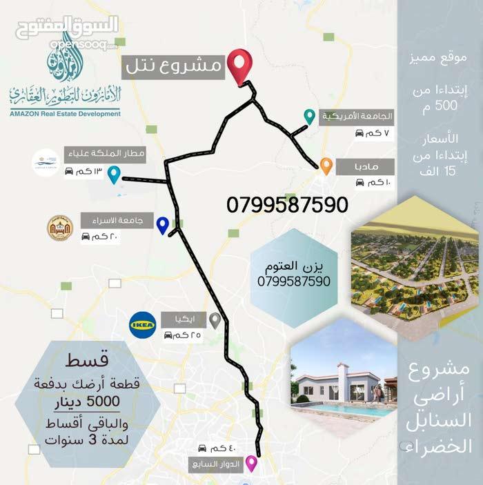 فرصة استثمارية في عمان - الأردن