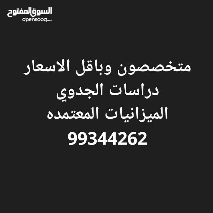 متخصصون في اعداد دراسات ااجدوي والميزانيات 99344262