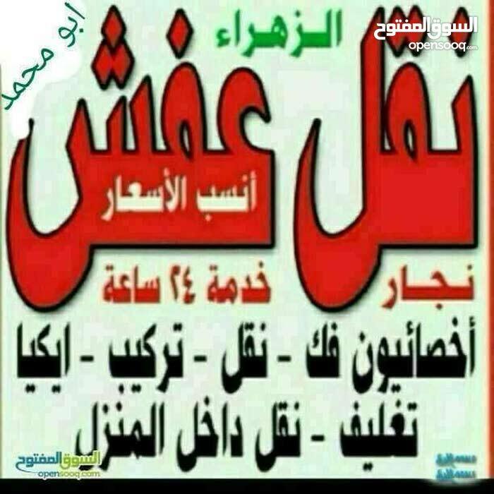 نقل اثاث الزهراء فك نقل تركيب الأثاث بجميع مناطق الكويت فك نقل تركيب