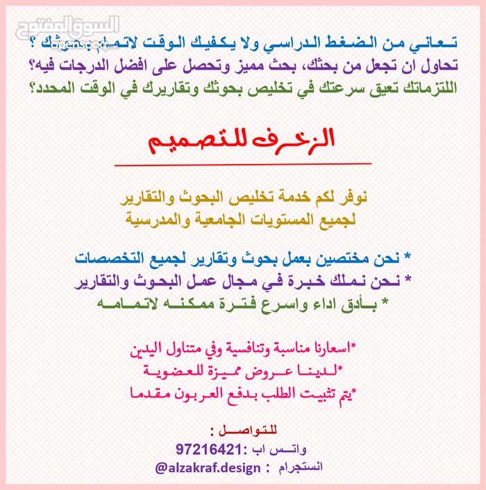عروض وخدمات الزخرف للتصميم/ الترجمة /موشن جرافيك/تصميم مواقع/شعارات