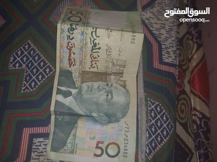 عملة مغربيت من فئت 50dh
