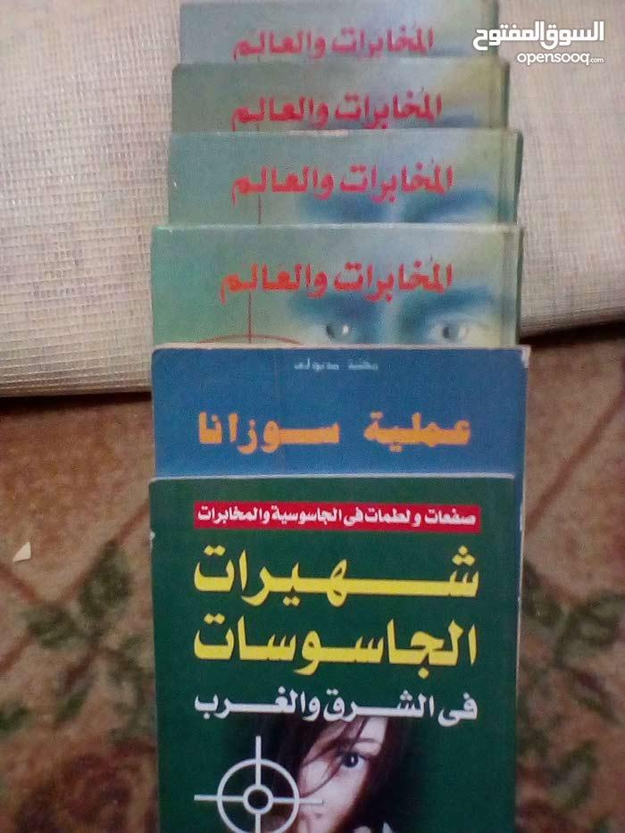 عدد (4) مجلد +(2) كتاب