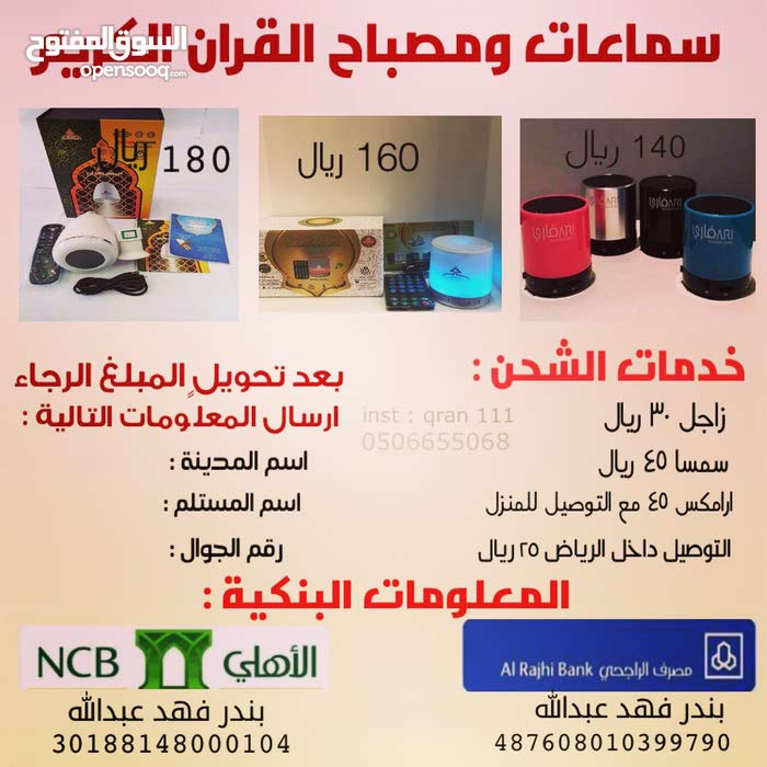 Amplifiers in New condition for sale in Al Riyadh