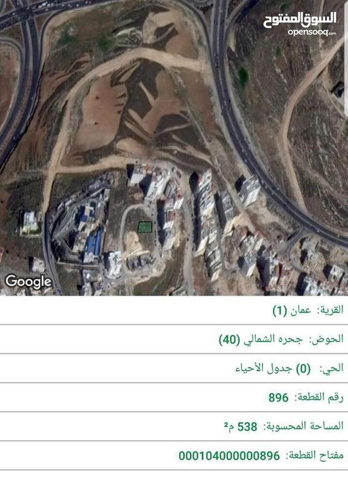 قطعتين سكن ج متجاورات اعلى ربوة عبدون مطلة على عبدون/يقبل شقة أرضية جزء من الثمن