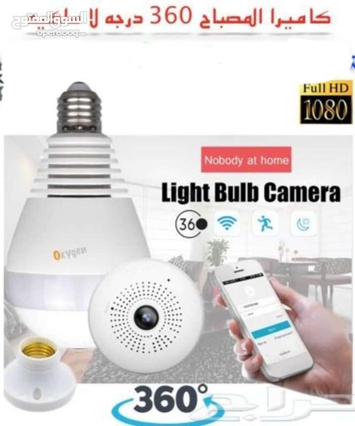 كاميرا مخفيه في مصباح كهربائي