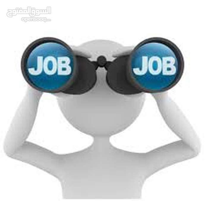 أبحث عن عمل ..